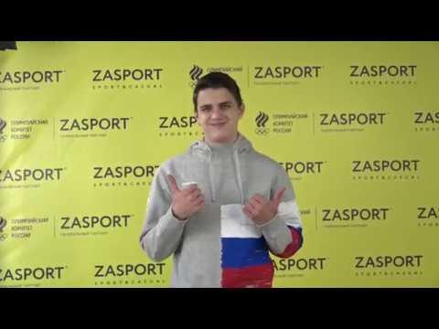 ZASPORT TV Экипировка спортсменов на XIV Европейский юношеский олимпийский зимний фестиваль