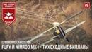 FURY и NIMROD mk1 - ТИХОХОДНЫЕ БИПЛАНЫ В WAR THUNDER