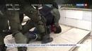 Новости на Россия 24 • Акции протеста против агрессии США в Сирии: три человека пострадали, десятки задержаны
