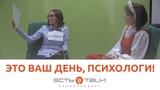 ТГУ NEWS: ДЕНЬ ПСИХОЛОГА 2018 В ТГУ