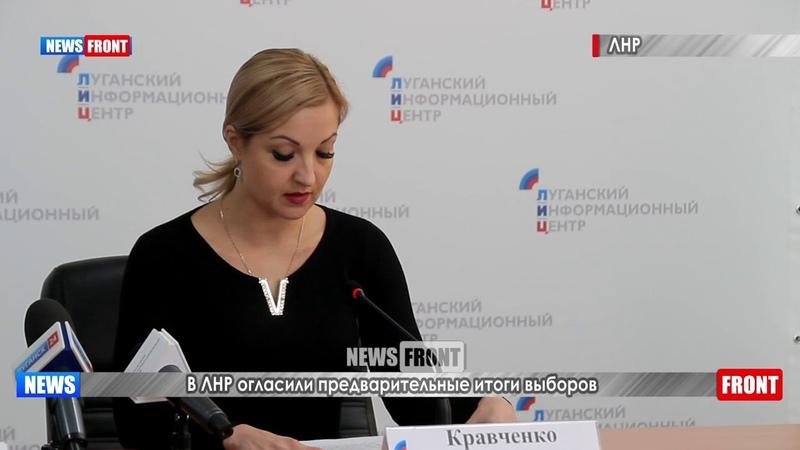 В ЛНР огласили предварительные итоги выборов