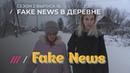 FAKE NEWS в деревне: как живут люди, которым отключили Киселева, Соловьева и Скабееву