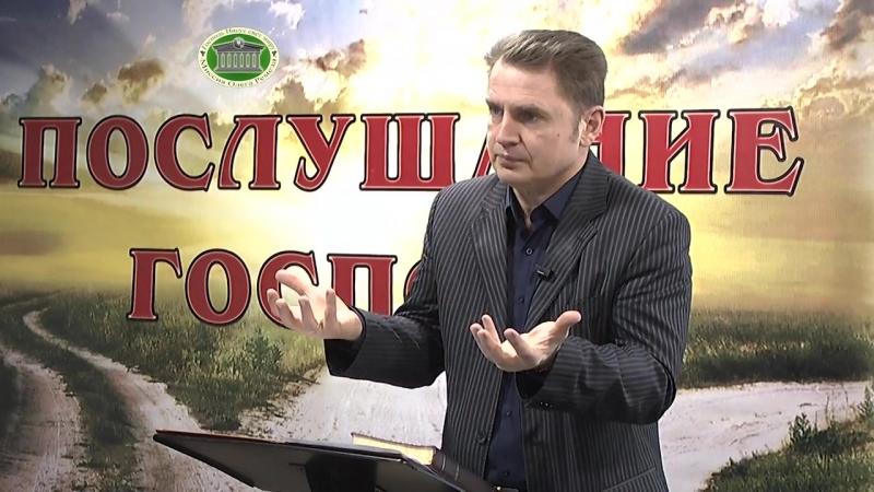 Олег Ремез Послушание Господу 08 встреча