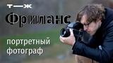 Портретный фотограф Андрей Ковалев рассказывает...