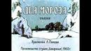 Два Мороза М.Михайлов (диафильм озвученный) 1960 г.