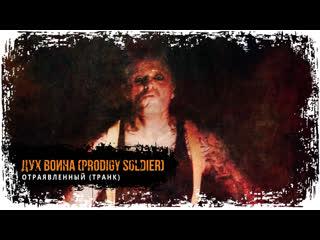 Отраявленный (транк) - дух воина (prodigy soldier) (2019)