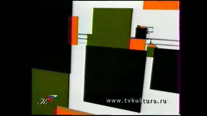 Заставка программы передач (Культура, февраль 2002) Конечная версия