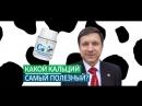 КАКОЙ КАЛЬЦИЙ САМЫЙ ПОЛЕЗНЫЙ Видео врача Д Губина