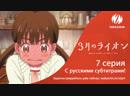 3 gatsu no Lion 7 серия фрагмент с русскими субтитрами