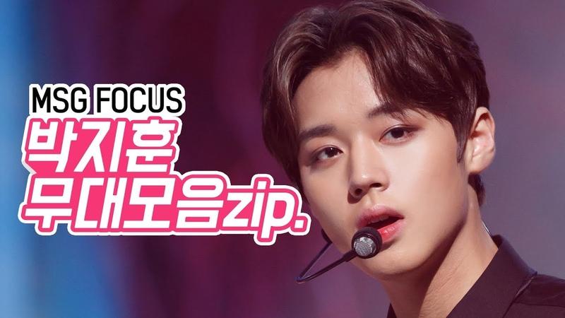 181113 [MSG Focus] Wanna One 박지훈 모음Zip