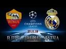 Рома-Реал Лига Чемпионов 27.11.18 FIFA 19