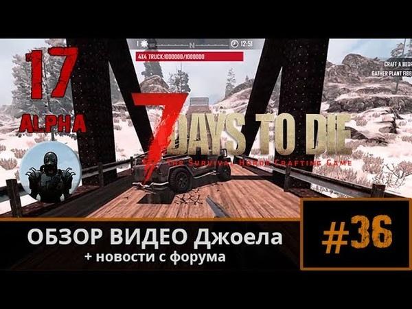 Обзор видео A17 Release the Kraken ► NEWS №36 (новости) ► 7 Days to Die Альфа 17