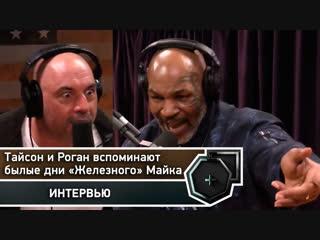 Майк Тайсон и Джо Роган вспоминают былые дни «Железного» Майка | FightSpace