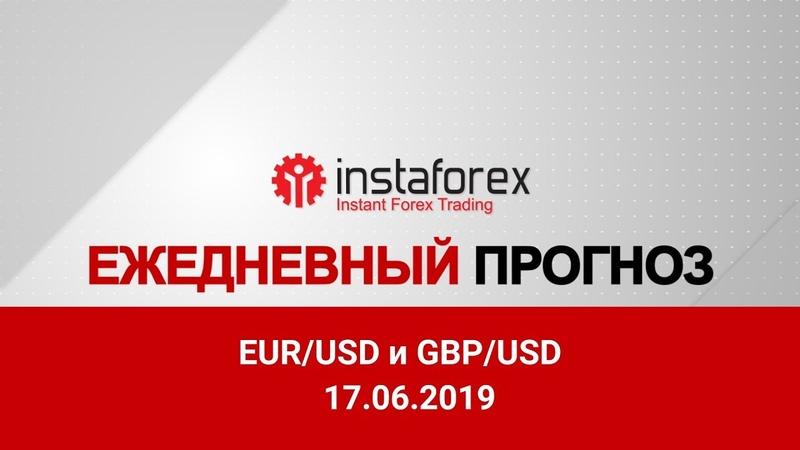 Прогноз на 17 06 2019 от Максима Магдалинина Евро и фунт могут отскочить вверх