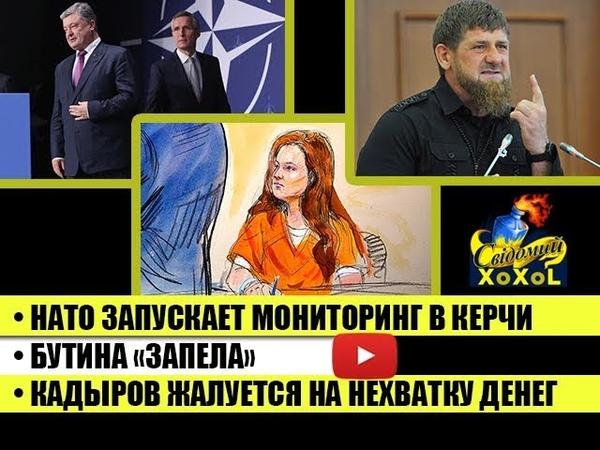 Нато запускает мониторинг в Керчи • Бутина «запела» • Кадыров жалуется на нехватку денег