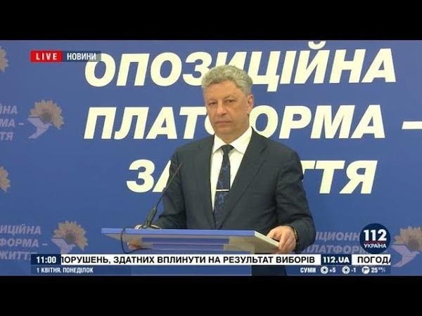 Бойко Первый тур показал что абсолютное большинство украинцев хотят смены власти