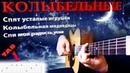 ТОП 3 КОЛЫБЕЛЬНЫХ на гитаре с ТАБАМИ Fingerstyle TAB