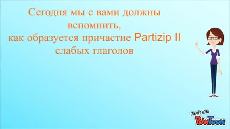 Образование Partizip II слабых глаголов