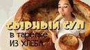 Сырный суп в хлебной тарелке