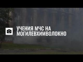 Учения МЧС на Могилевхимволокно