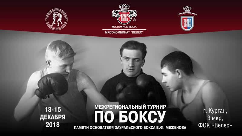 Межрегиональный турнир по боксу памяти основателя Зауральского бокса В.Ф. Маженова II день