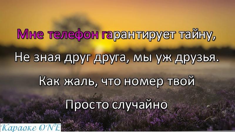 Шатунов Юрий Телефонный Роман Караоке версия Full HD