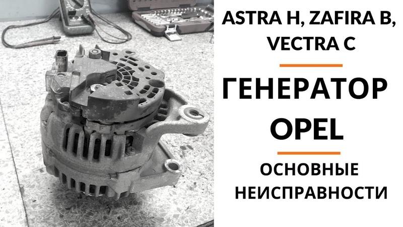 Генератор Opel (Astra H, Vectra C, Zafira B). Основные неисправности.