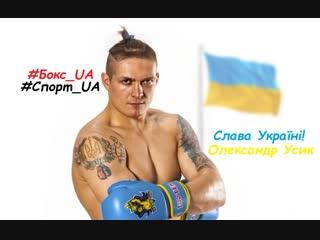 Олександр Усик - Слава Україні! / Слава Украине! #Усик #Крим #Україна #перемога #Крым #Украина #Usyk #Crimea #Бокс_UA