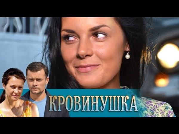 Кровинушка 1 серия 2011 2012 Мелодрама @ Русские сериалы