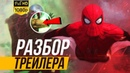 Человек-Паук: вдали от дома Разбор тизер-трейлер | Spider-man far from home