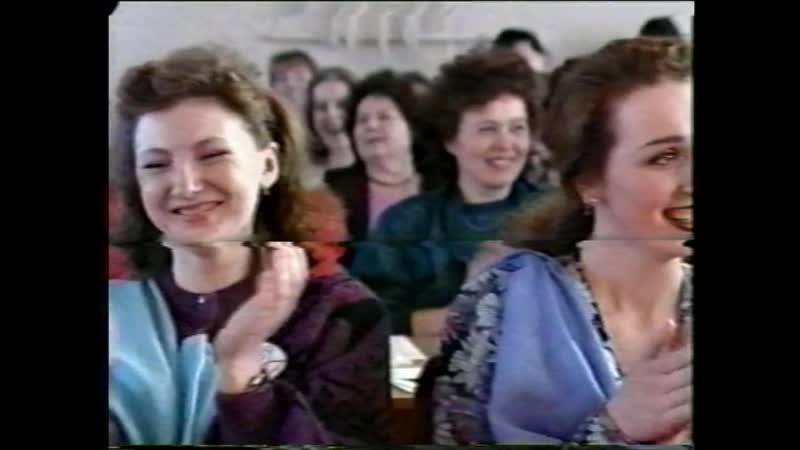 ЯрПК 1994 г Педолимпиада. Урок в разных жанрах цирковое представление,опера,балет