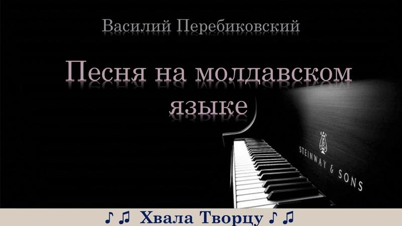 КРАСИВАЯ ПЕСНЯ О ЛЮБВИ (на молдавском языке) | группа Перебиковского