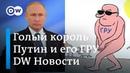 Голый король Путин и его бойцовый пес ГРУ, или Что рассмешило западные СМИ - DW Новости 05.10.2018