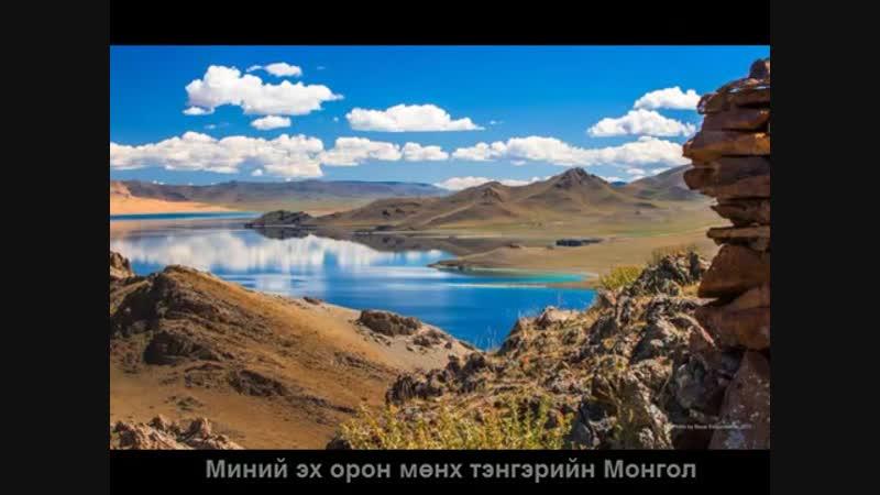 Munkh Tengeriin Oron Мөнх тэнгэрийн орон