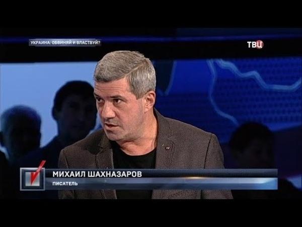 Украина: Обвиняй и властвуй? Право голоса