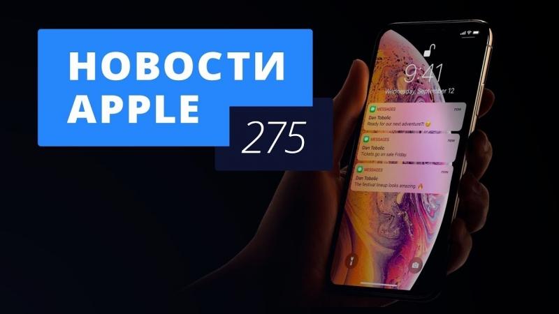 Новости Apple, 275 выпуск ёмкость аккумулятора новых iPhone и iPad Pro с USB-C (Выпуск от 23_09_2018) 4K
