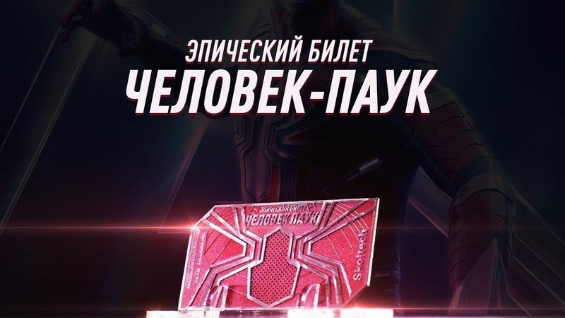 Эпические билеты в кино Человек Паук