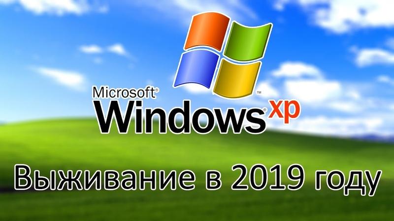 Выживание на Windows XP в 2019 году Пытаемся выйти в Интернет устанавливаем программы