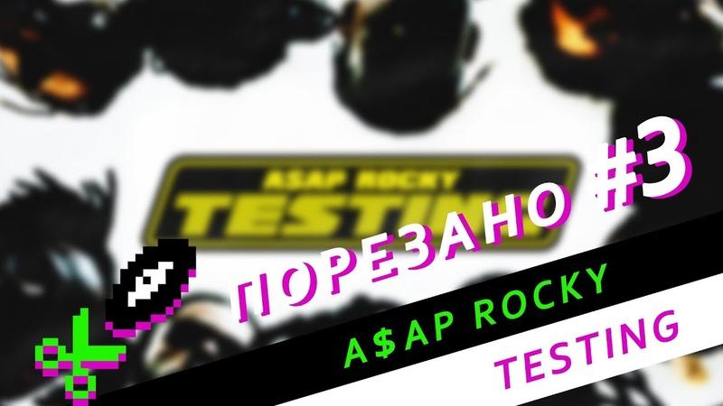 Порезано 3 ASAP Rocky - Testing (all samples from album)