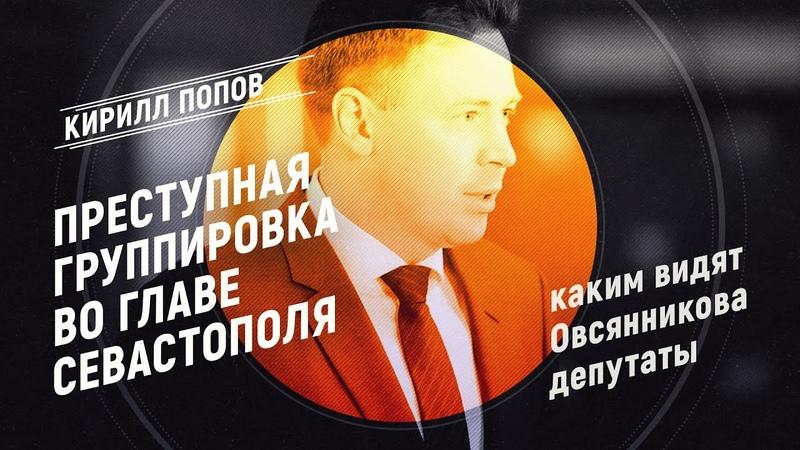 Преступная группировка во главе Севастополя каким видят Овсянникова депутаты Кирилл Попов
