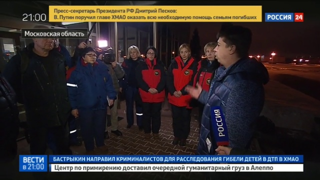 Новости на Россия 24 В Ханты Мансийск вылетела глава Минздрава и бригада медиков