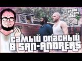 Bulkin САМЫЙ ОПАСНЫЙ ЧУВАК ИЗ САН-АНДРЕАСА! (ПРОХОЖДЕНИЕ GTA V #28)