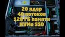 20 ядер, 40 потоков, 128 ГБ оперативки, NVMe SSD за 100 тысяч. Закончил новый домашний сервер!