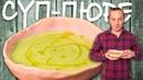 Суп пюре из брокколи Быстрый рецепт Со Шпинатом