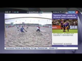 Российская сборная по пляжному футболу разгромила немцев и вышла в Суперфинал Ерволиги