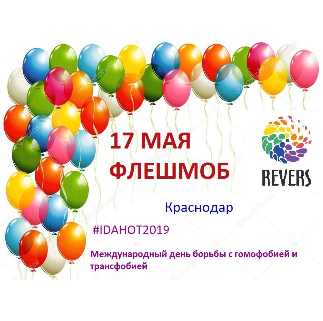 Афиша Краснодар Радужный флешмоб в Краснодаре!