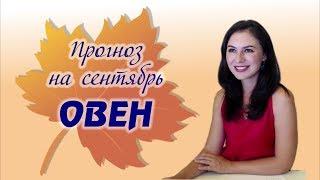 ♈ В чем преуспеет Овен в сентябре? Советы астролога Ермолиной Татьяны
