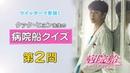 【公式】韓国ドラマ「病院船~ずっと君のそばに~」クイズキャンペ12540