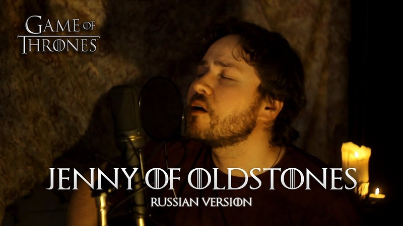 Jenny Of Oldstones (Game Of Thrones) — Russian Cover