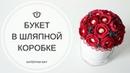 Букет из конфет в шляпной коробке на 1 сентября Цветы из бумаги в коробке Paper flowers in a box